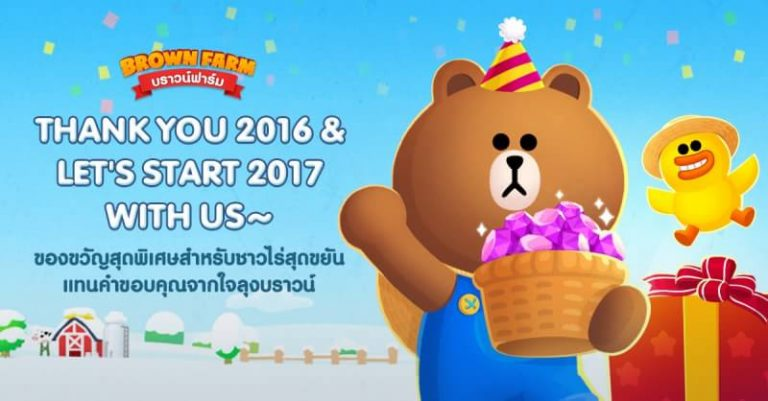 [BrownFarm] Thank you 2016 & Let's start 2017 Event!~